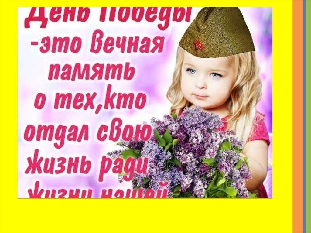 Картинки поздравление с 9 мая для детей, новым годом