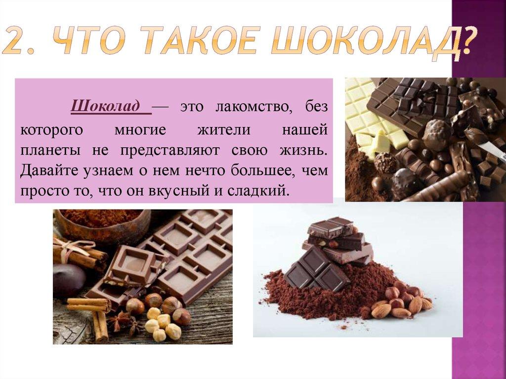 какой-либо определенный картинки про шоколад для презентации стараемся создать максимально