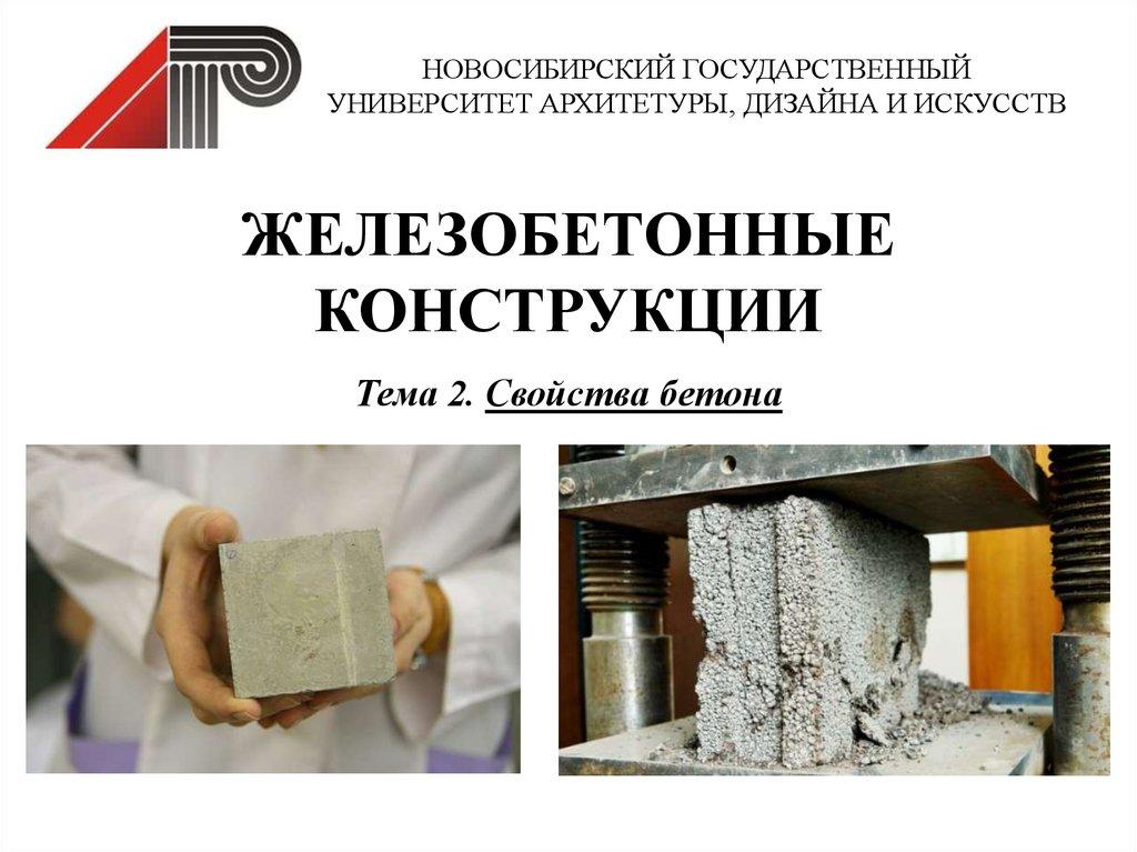 Презентация бетон бетон купить марка 300