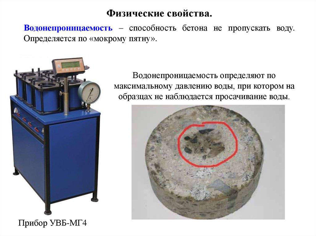 Eb бетон строительным раствором называют смесь