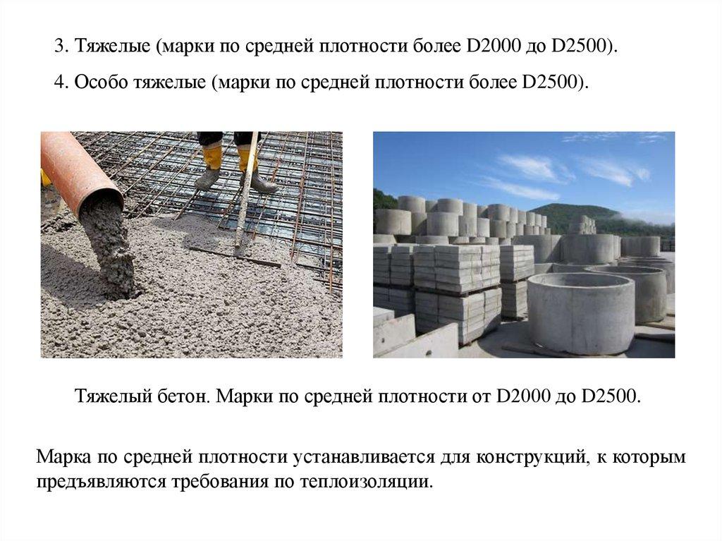 Бетон d1200 объемный вес раствора цементного м100