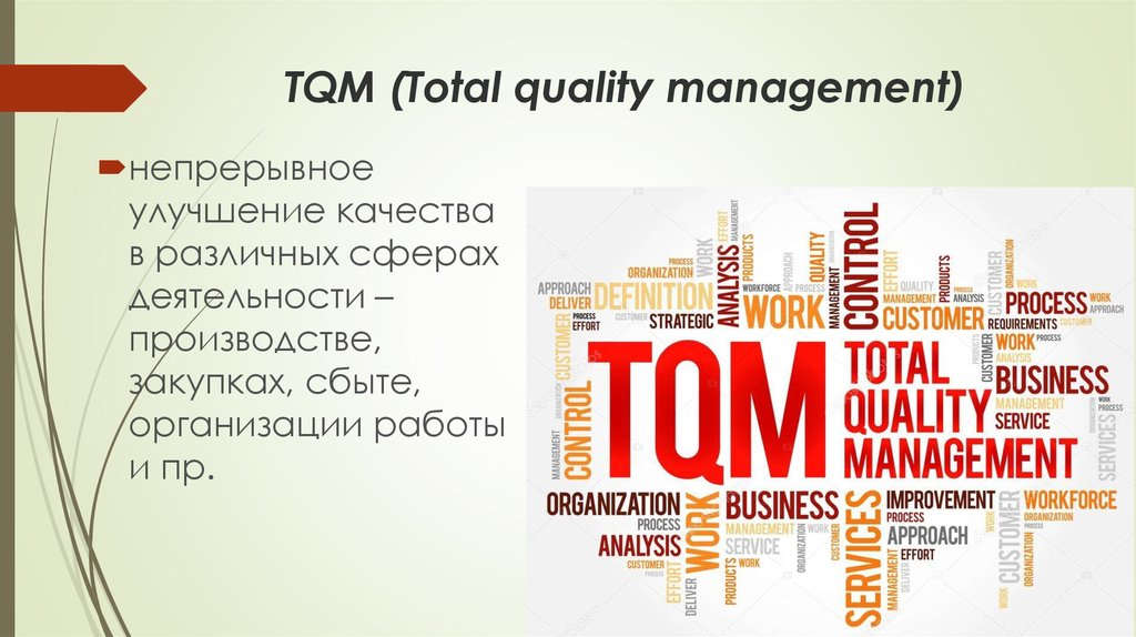 the total quality management approach The concepts formulated by total quality management (tqm) founder, w edwards deming, have been suggested as a basis for achieving excellence in schools it is an opportunity to conceptualize a systematic change for schools.