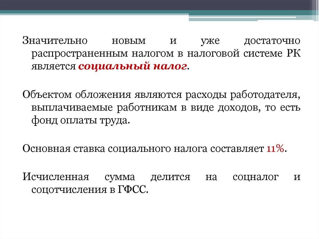 Ставки транспортного налога юридическому лицу за 2010 год в казахстане онлайн ставки на спорт фаворит