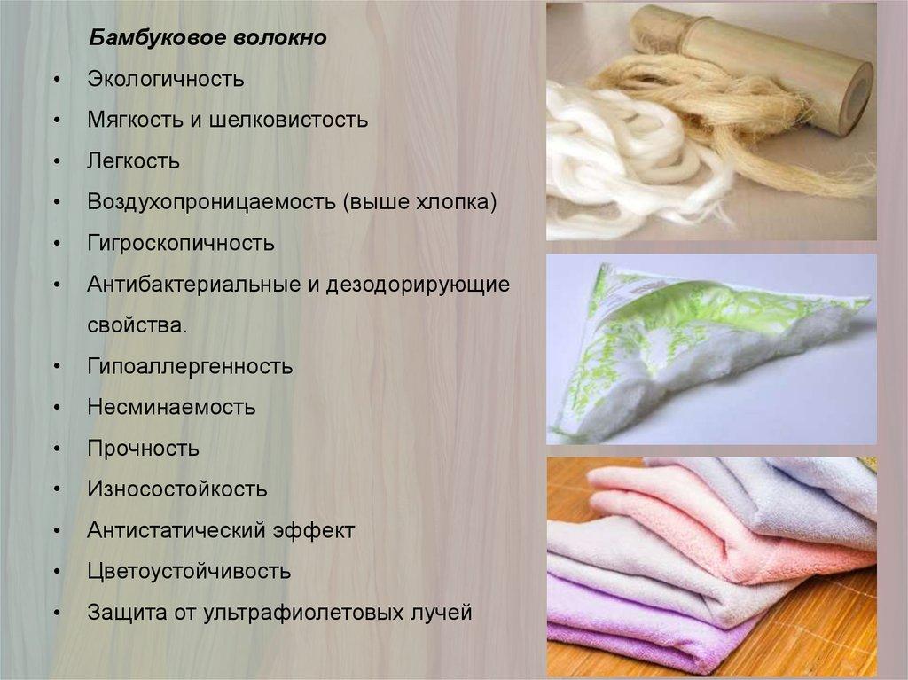 Картинки по запросу бамбуковое волокно свойства