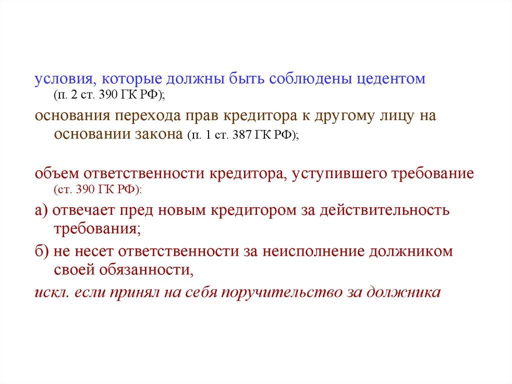 383 статья гражданского кодекса