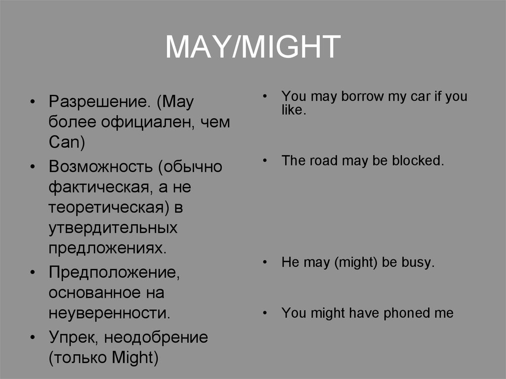 MAY/MIGHT