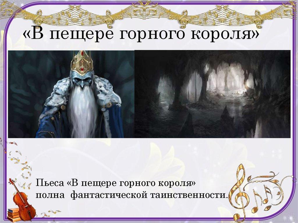 Картинки к музыке грига в пещере горного короля