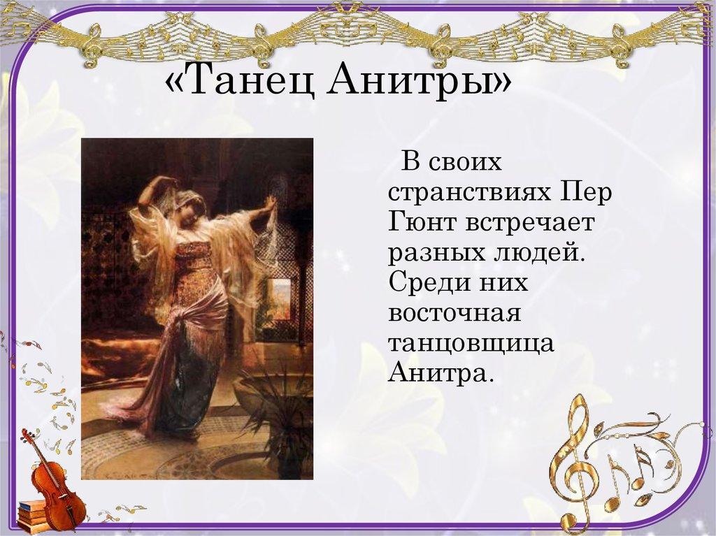 ГРИГ ТАНЕЦ АНИТРЫ MP3 СКАЧАТЬ БЕСПЛАТНО