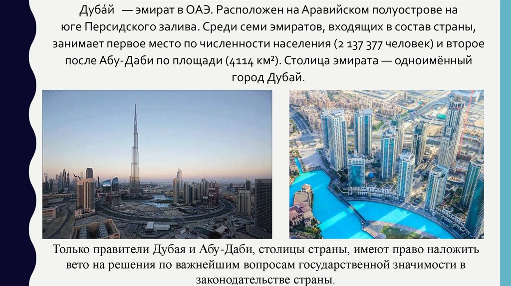 Дубай слайд апартаменты 9 3/4 спб