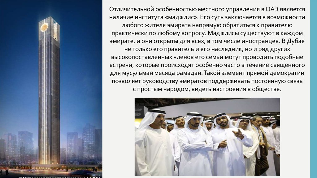 Карта курортов и достопримечательностей ОАЭ | 574x1024
