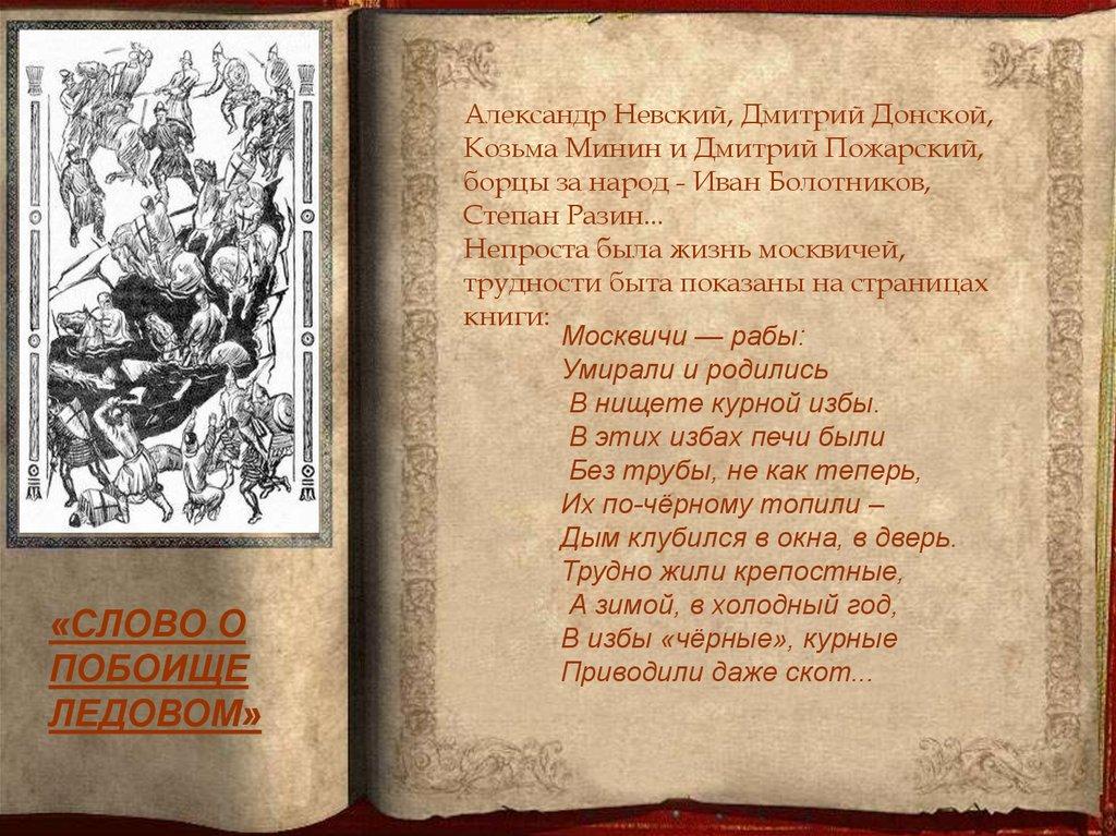 стих о ледовом побоище Кончаловская
