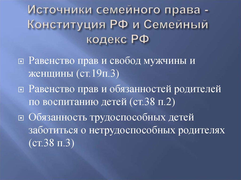 семейный кодекс ст 38