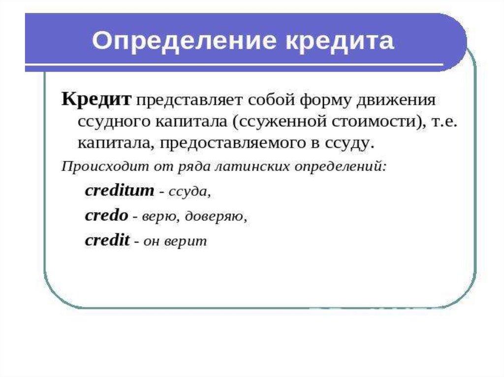 Кредиты и займы определение