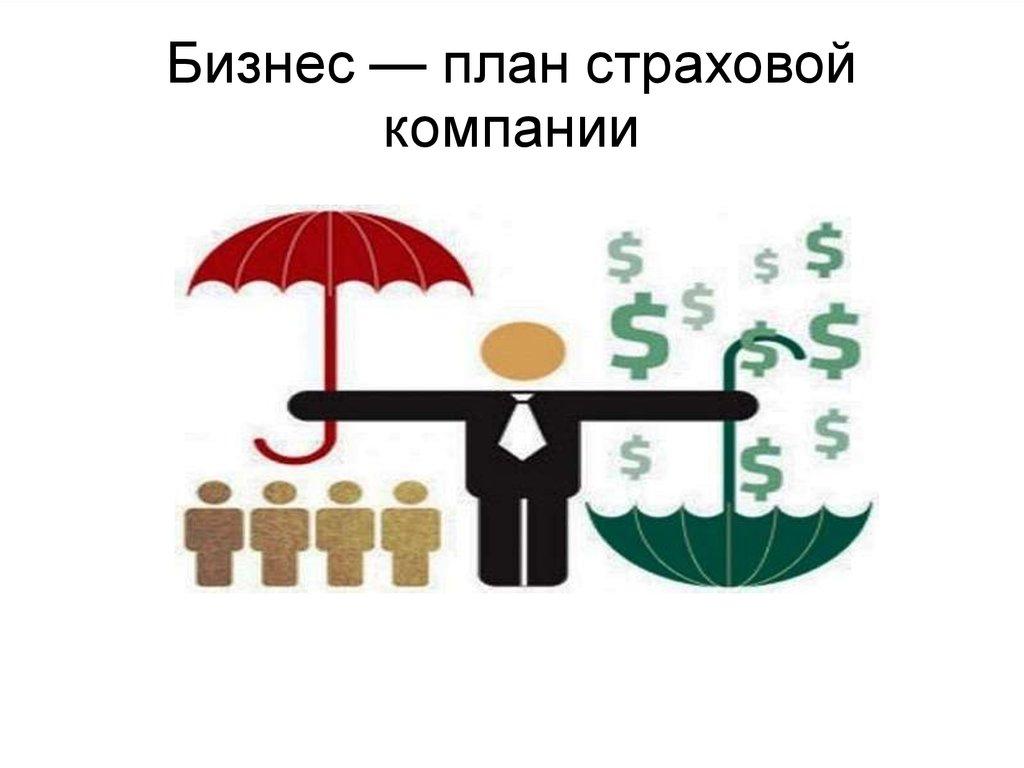 Бизнес план страхования компания бизнес план для фармкомпаний