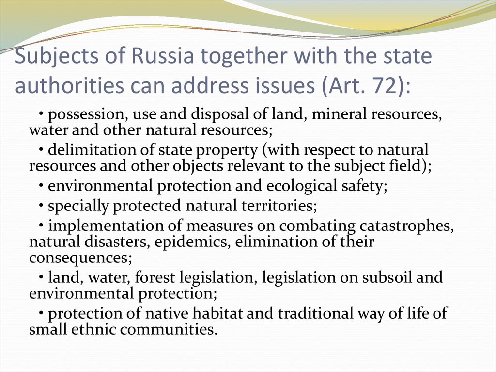 Subjects of Russia together with the state authorities can address issues (Art. 72):