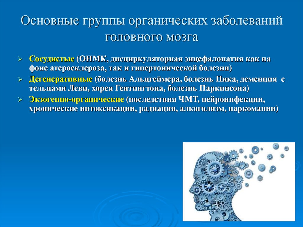 Органические изменения в головном мозге