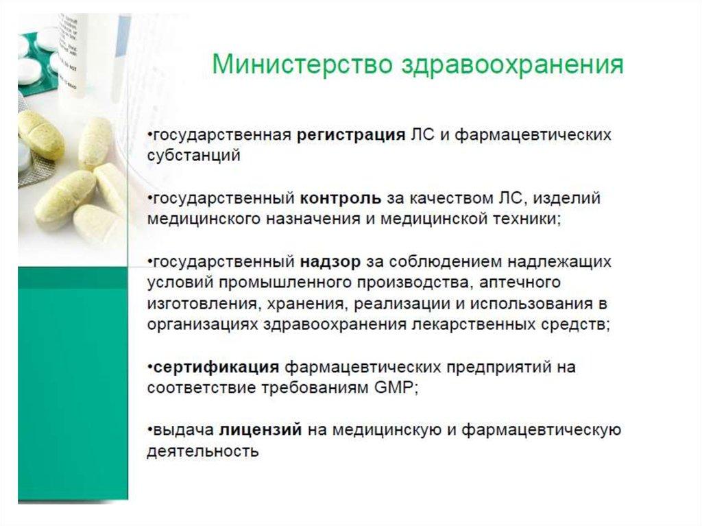 Сертификация лекарств и фармацевтических субстанций обязательная и добровольная сертификация картинки