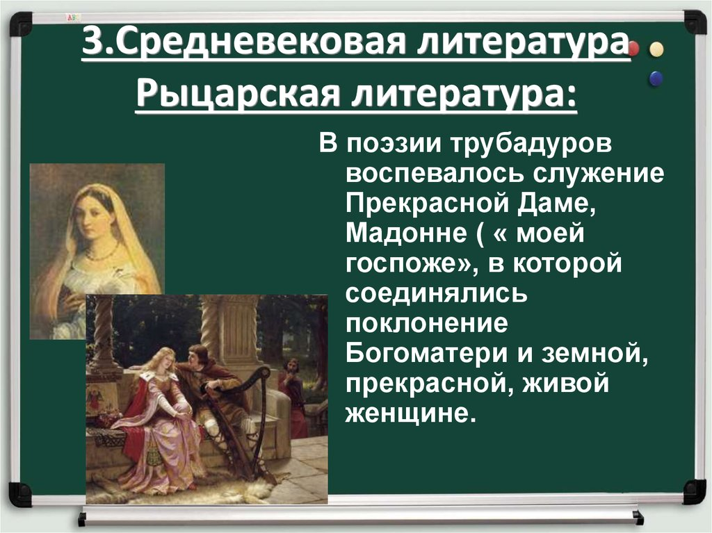 постер по истории литература в средние века растений представляет