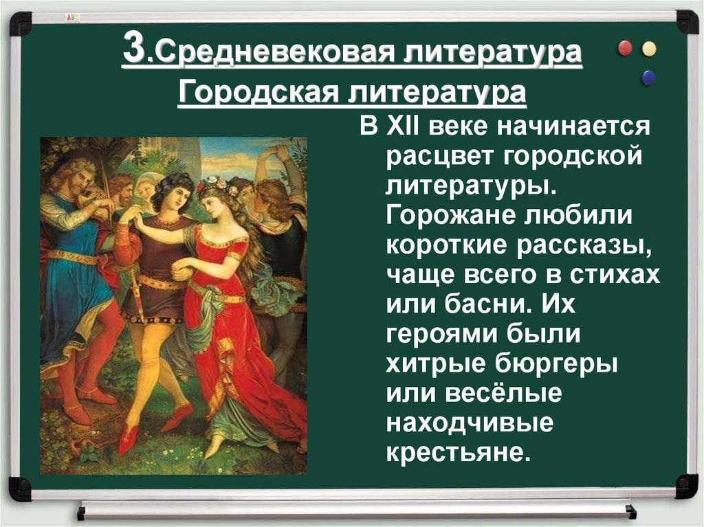 постер по истории литература в средние века течение последних трёх