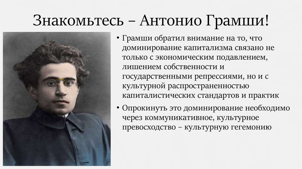 antonio gramsci in his essay americanism and fordism Antonio gramsci and his legacy  and fascism versus americanism and fordism in this comparative approach, hegemony refers to a form of a revolution, an.