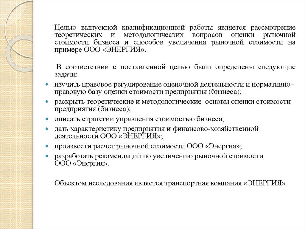 Решение задач оценка стоимости предприятия демкович сборник задач по физике решение