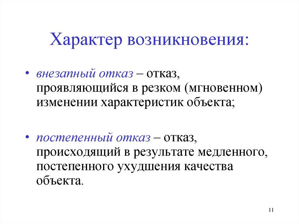 online Входные цепи: