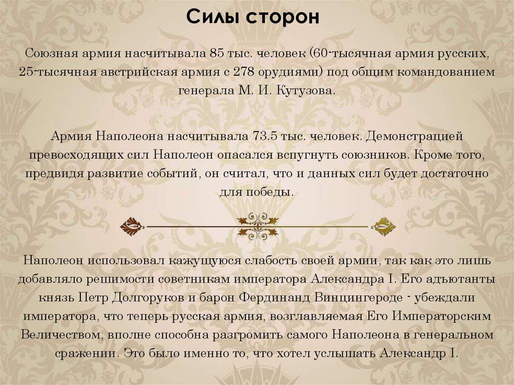 Аустерлицкое сражение на страницах романа Л.Н. Толстого «Война и мир ... 30f391993c5