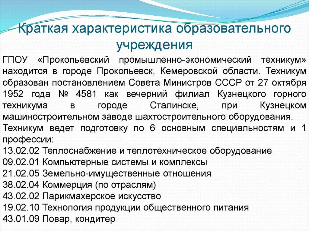 Экономика кемеровской области эссе 907