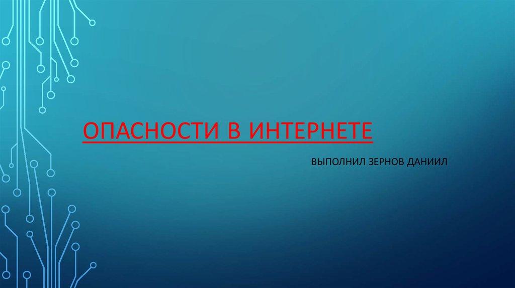 Опасности в Интернете Мошенники презентация онлайн Опасности в Интернете