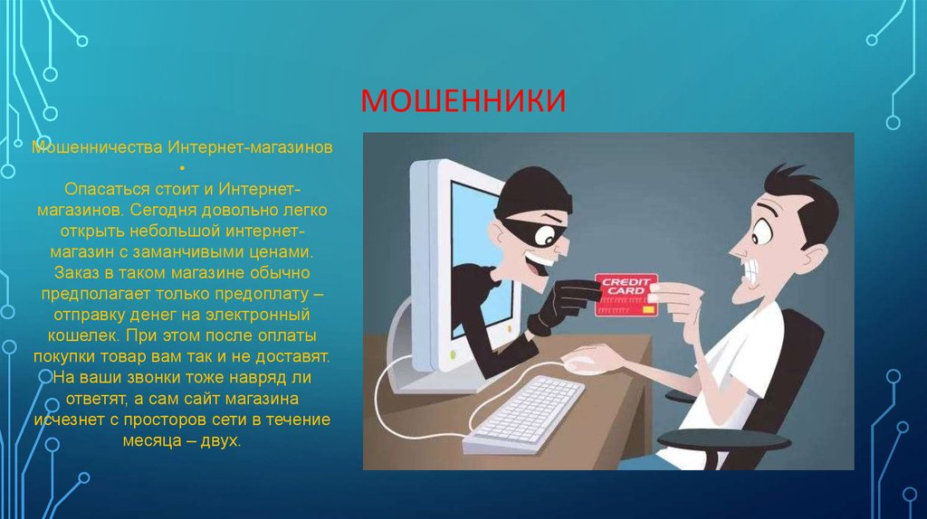 Опасности в Интернете Мошенники презентация онлайн  Запомни правило Мошенники
