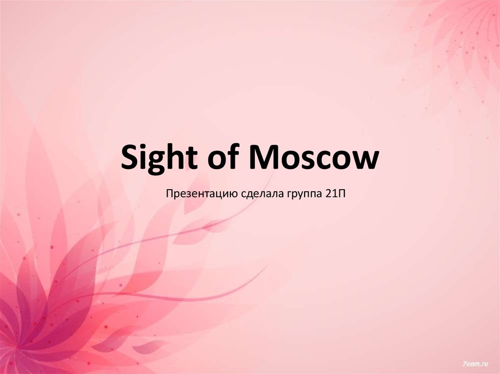 Sight of Moscow