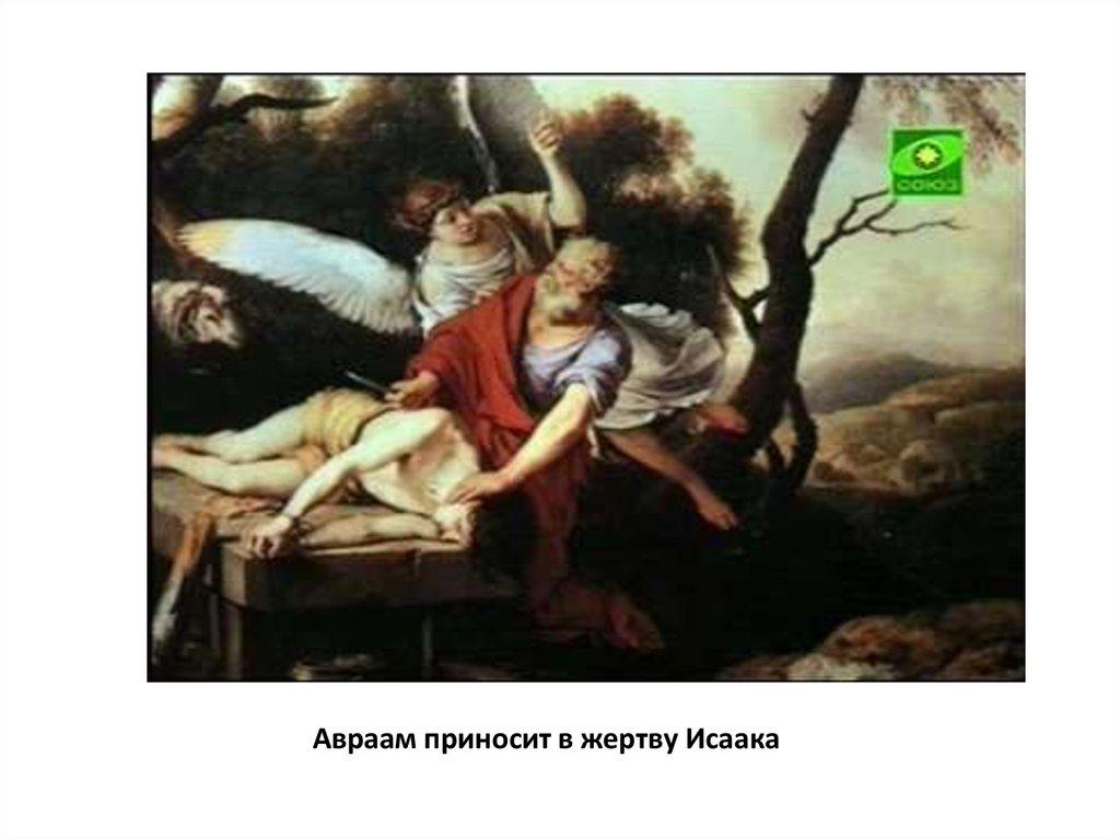 Картинки авраам приносит в жертву своего сына