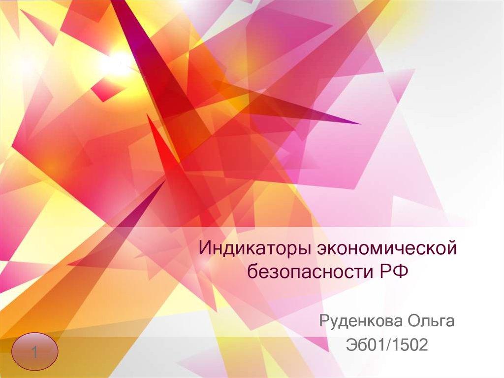 Индикаторы экономической безопасности РФ - презентация онлайн