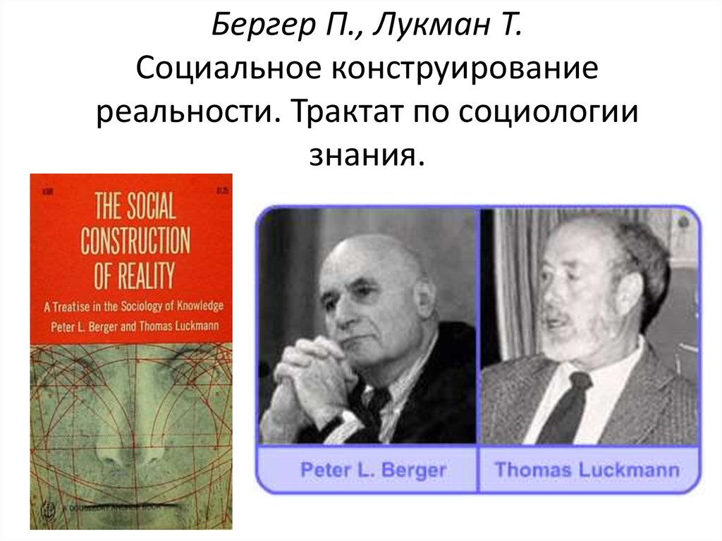mystification sociology and berger The social construction of reality 1 the social construction of reality 1 peter l berger and thomas luckmann introduction: the problem of the sociology of knowledge.