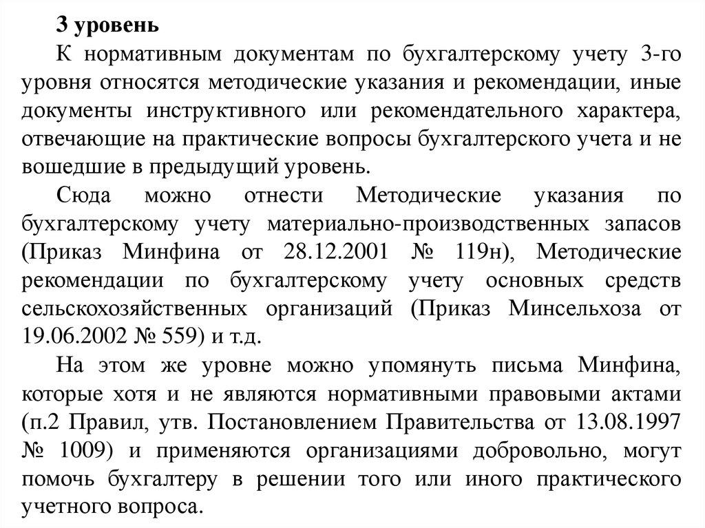 Образец приказа о проведении инветаризации 2018 | скачать форму, бланк.