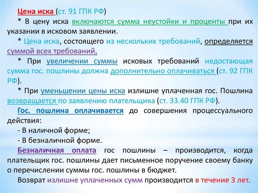 Статья 91 гпк ч 1 п 6