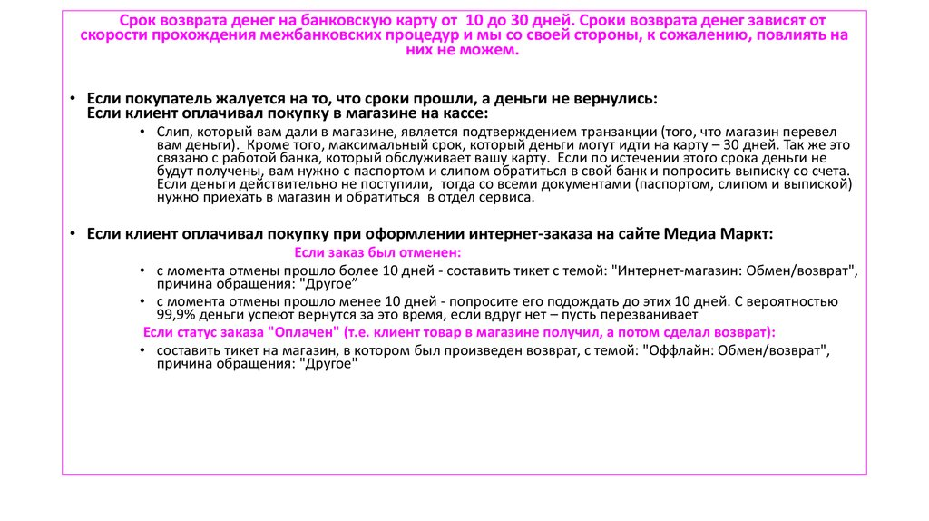 Сроки возврата денег на банковскую карту active price ru шапочки для плавания