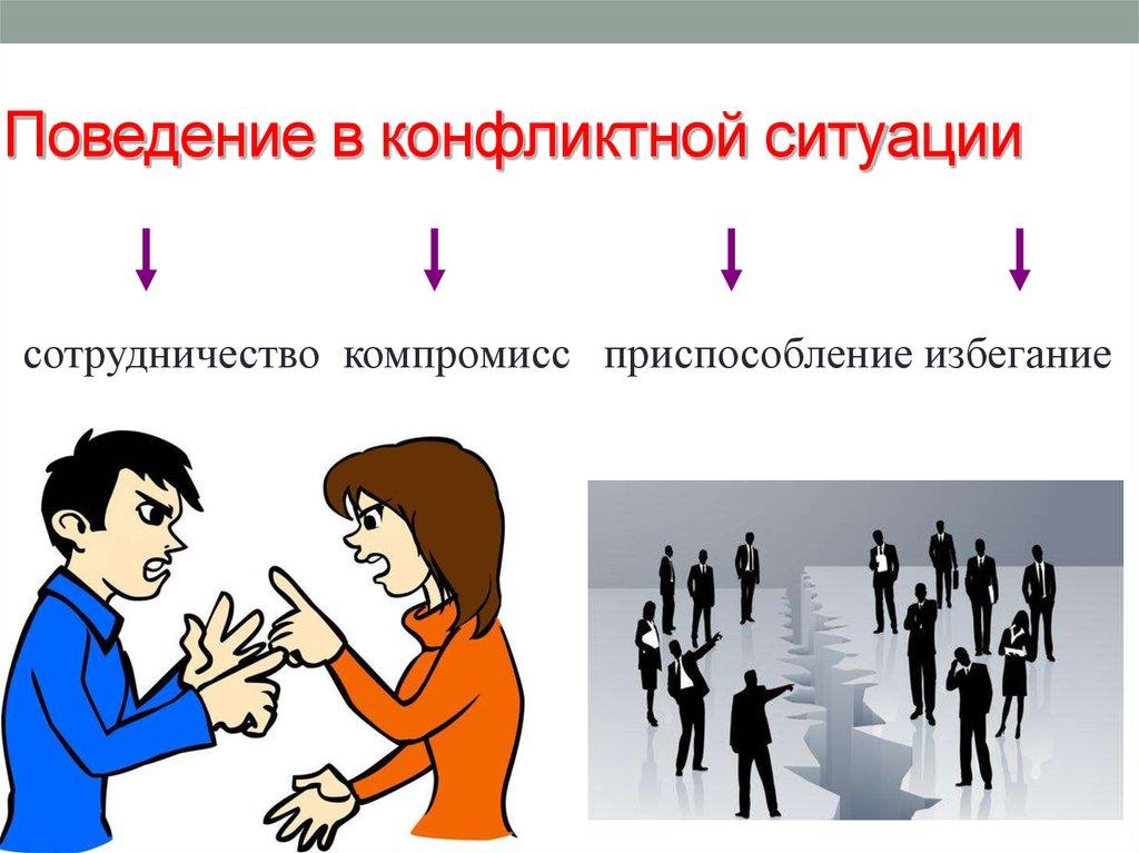 постарались примеры конфликтов в картинках как правило, более
