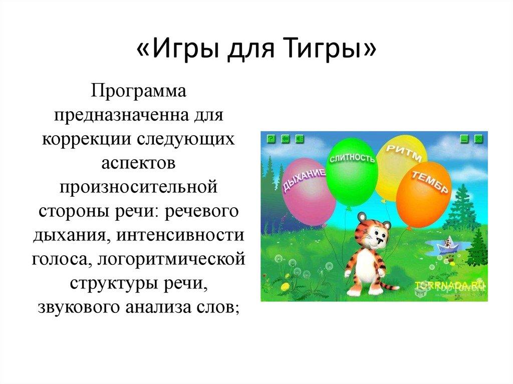 картинки к игре игры для тигры вскоре