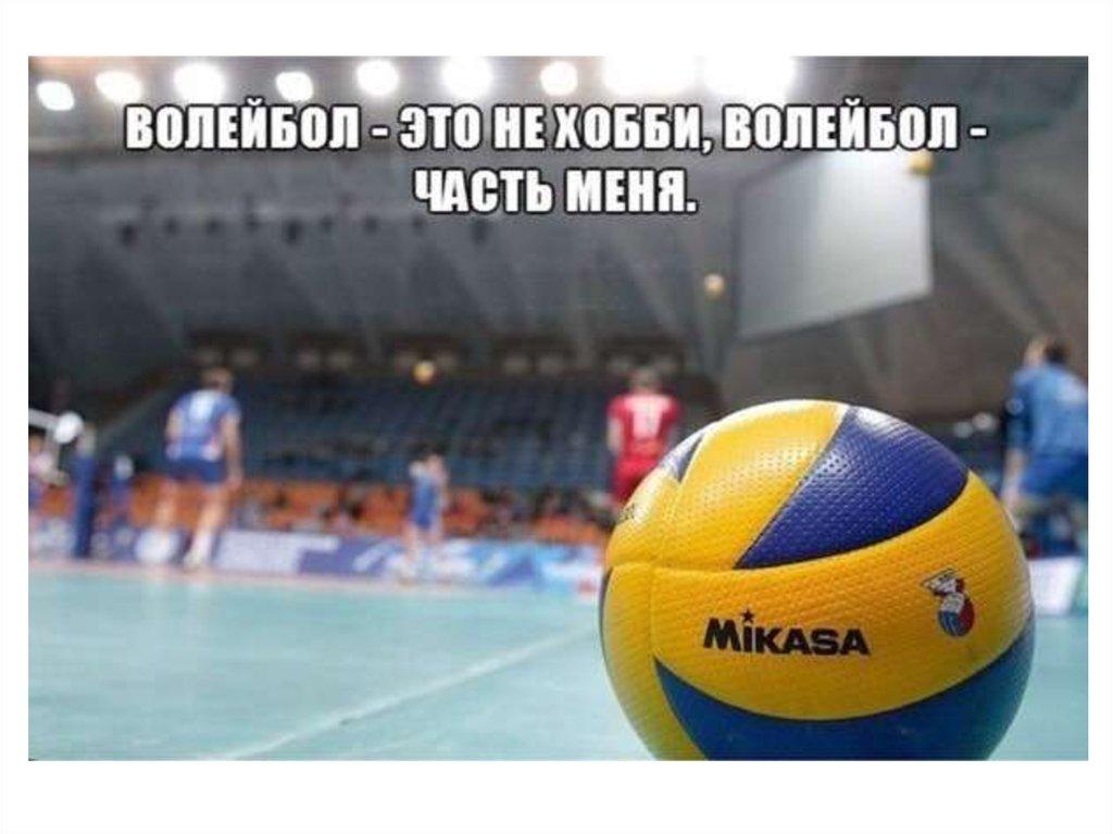 Картинка я люблю волейбол