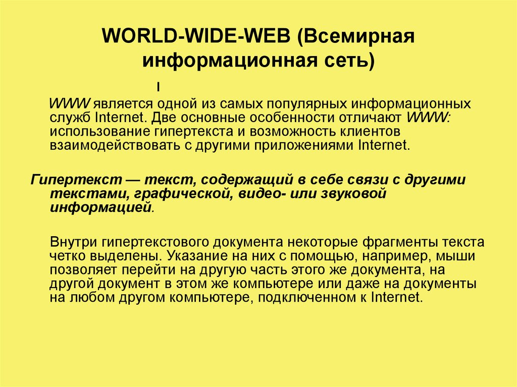 WORLD-WIDE-WEB (Всемирная информационная сеть)