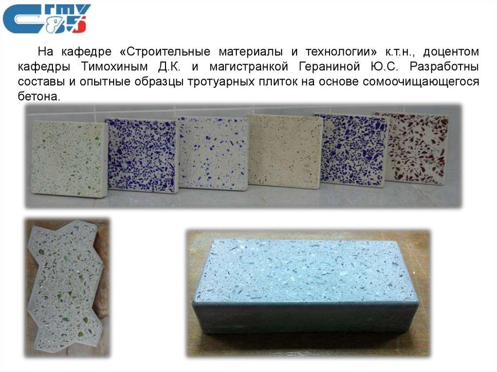 новшества бетона