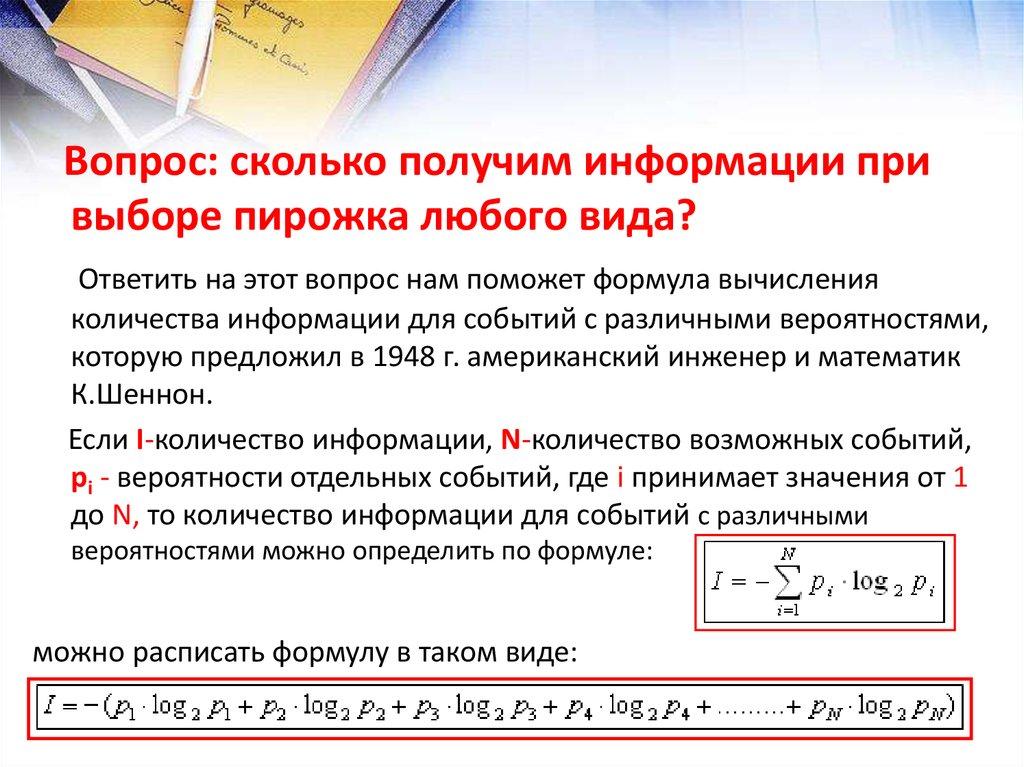 Решение задач с помощью формулы шеннона пример решение задачи на изгиб