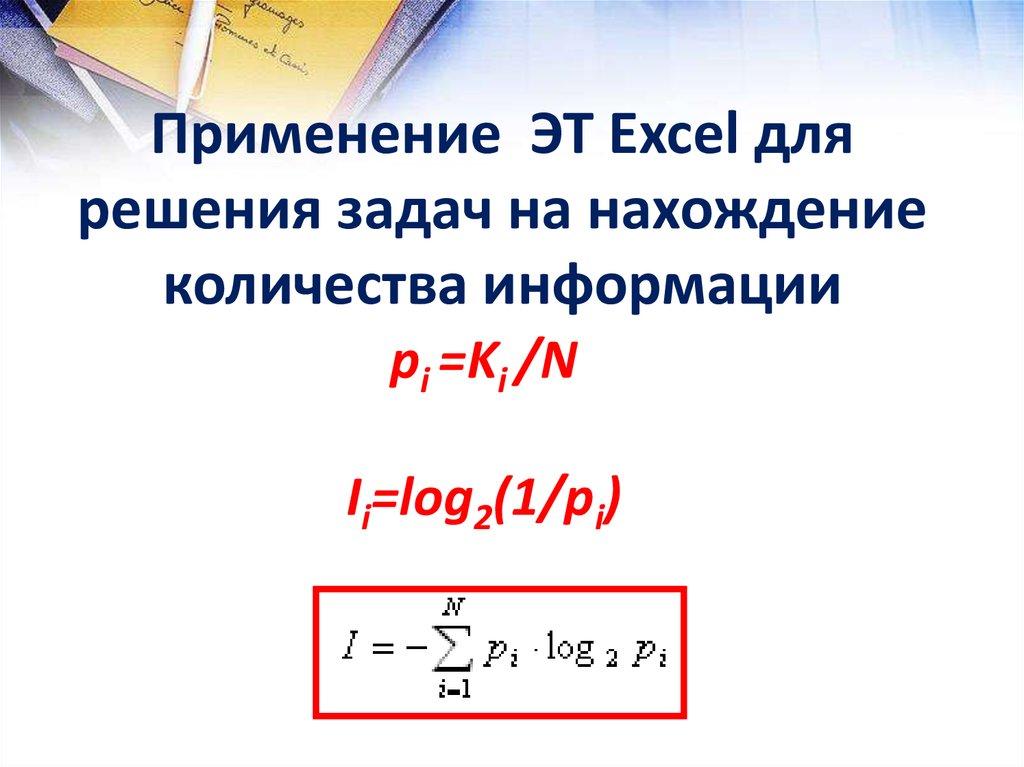 Формула шеннона задачи и решение решение бухгалтерской задачи с дебиторской задолженностью