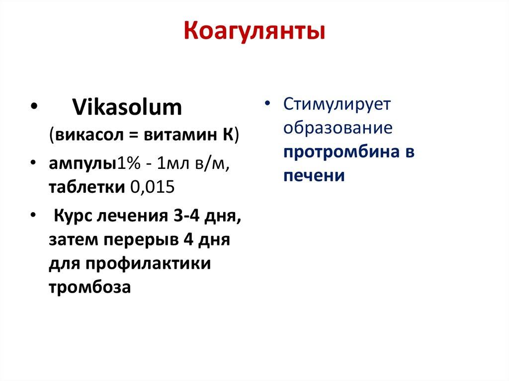 Коагулянты анализ крови на коагулянты Справка о кодировании от алкоголизмаакта употребления алкоголя на работе форма 155 у Лермонтовский п