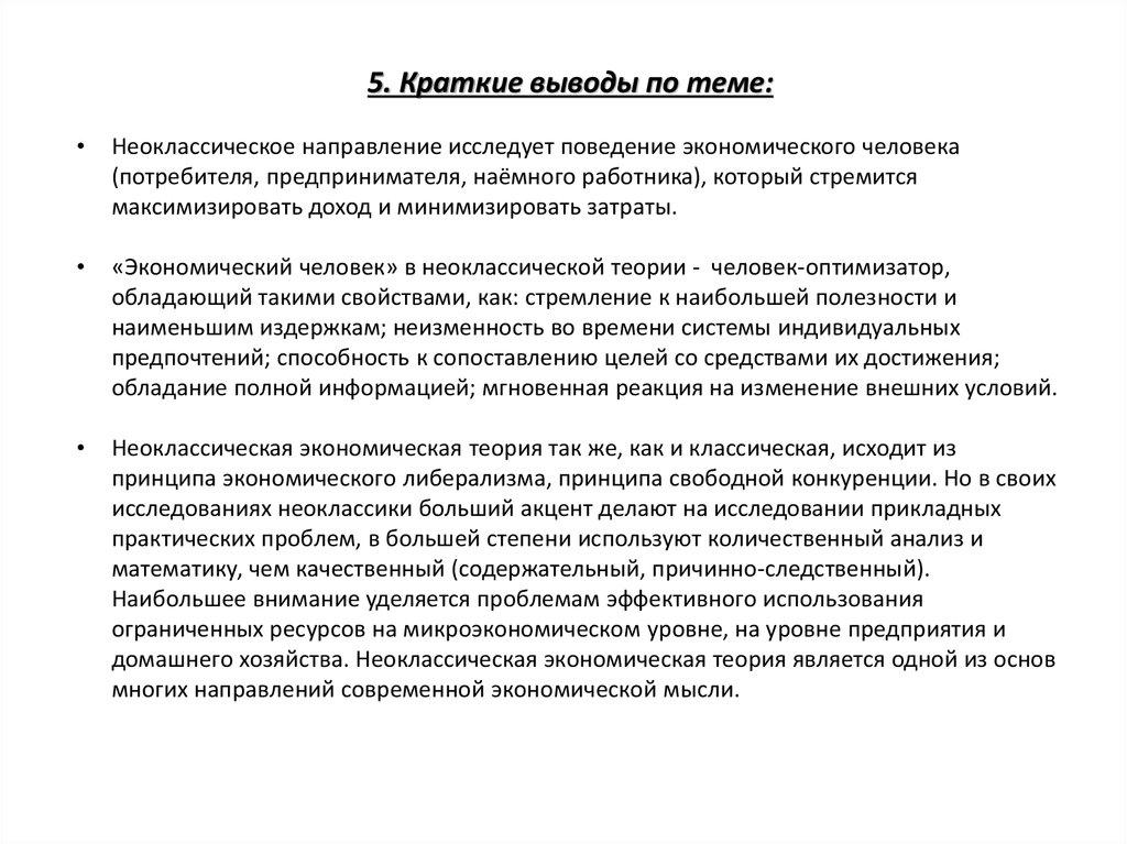 Модели человека в экономической науке контрольная работа работа вакансии в москве без опыта работы для девушек