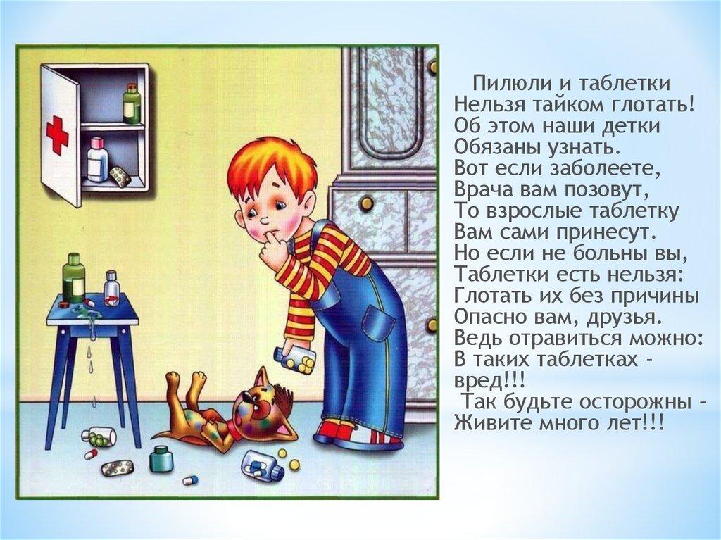 правила техники безопасности поведения дома