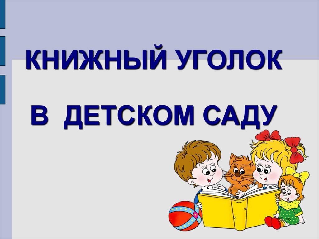 знакомство детей с художниками в детском саду