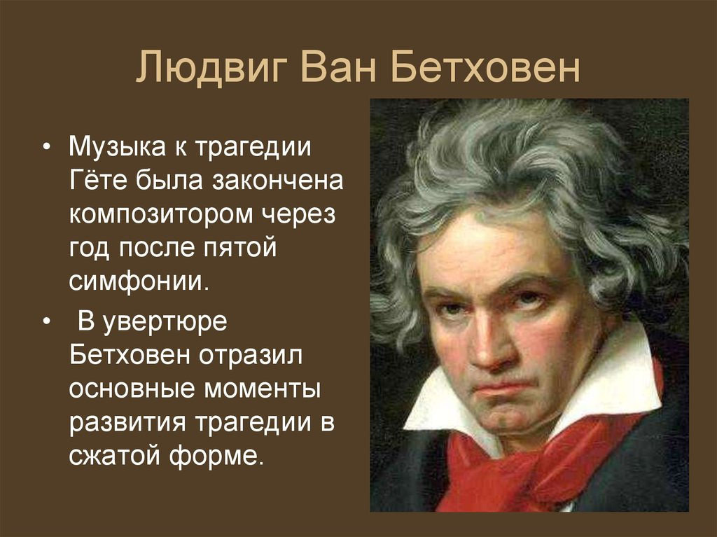 a comparison of music work of ludwig van beethoven and wolfgang amadeus mozart Ludwig van beethoven (16 december 1770 - 26 march 1827) was a german pianist and composer of the transitional period between the late classical johann sebastian bach he is known for instrumental.