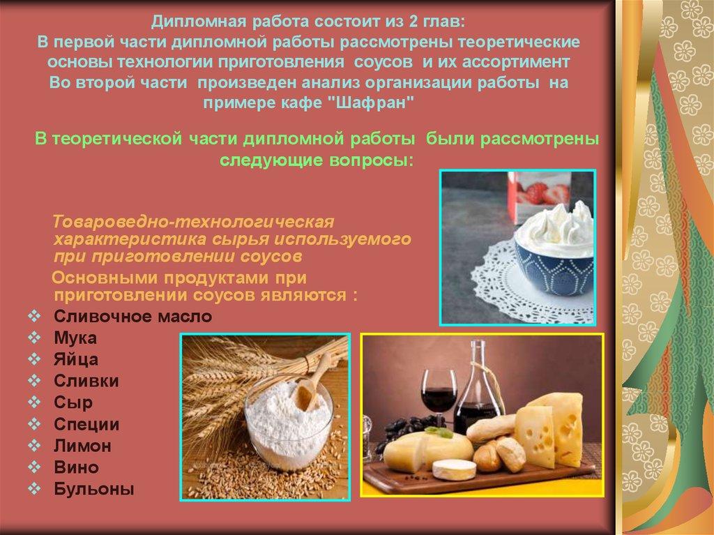 Дипломная работа на тему соусы и бульоны 5595